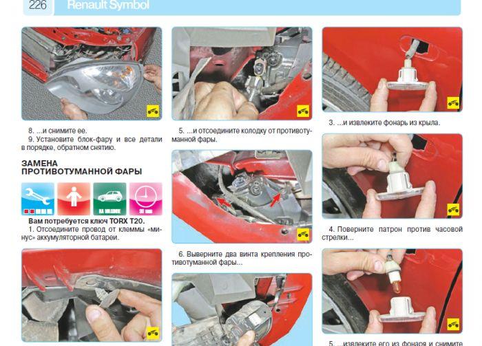 инструкция по ремонту рено символ скачать - фото 11