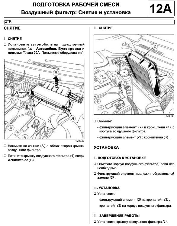 инструкция по эксплуатации рено меган 1999
