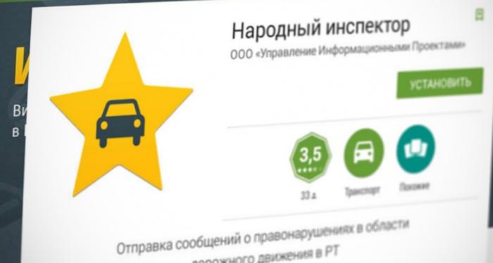 «Народный инспектор»: россияне смогут штрафовать нарушителей ПДД при помощи телефона