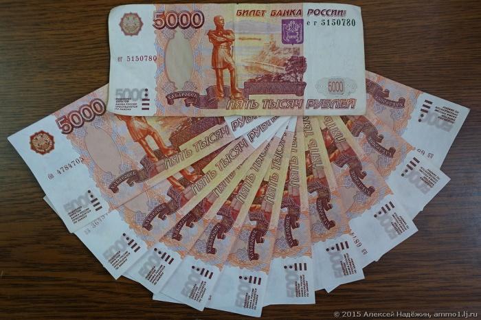 У�им�я оп�еделя�� �ал��ив�� к�п��� номиналом 5000 ��блей